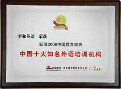 """平和英语荣获新浪2008年中国教育盛典""""中国十大知名外语培训机构"""""""