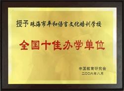 """平和英语荣获由中国教育研究会授予的""""全国十佳办学单位""""称号"""