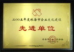 """平和英语荣获""""2005年度珠海市企业文化建设先进单位""""称号"""
