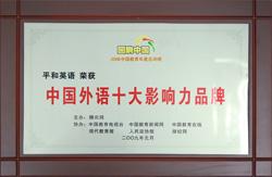 """平和英语首度荣获""""中国外语十大影响力品牌""""奖项"""