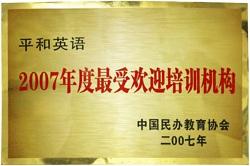 """平和英语获得由中国民办教育协会颁发的""""2007年度最受欢迎培训机构""""荣誉"""