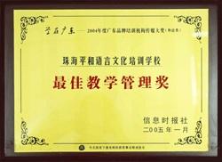 """平和英语荣获""""最佳教学管理奖"""