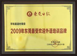 """平和英语荣获东莞日报""""2009年东莞最受欢迎外语培训品牌"""""""