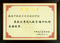 """平和英语获选为""""全国优秀成人教育培训机构"""""""