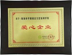 """珠海市关爱协会授予平和英语""""爱心企业""""称号"""