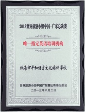 """平和英语成为""""2013年世界旅游小姐中国——广东总决赛唯一指定英语培训机构"""""""