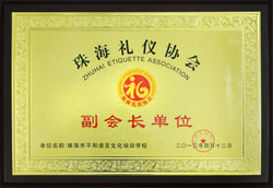 """平和英语获选为""""珠海礼仪协会副会长单位"""""""