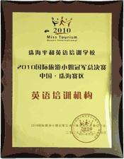 """平和英语成为""""2010年国际旅游小姐冠军总决赛——中国珠海赛区英语培训机构"""""""