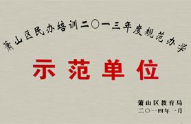 平和英语村荣获萧山区民办培训2013年度规范办学示范单位
