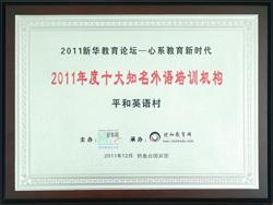 """平和英语荣获""""2011年度十大知名外语培训机构"""""""