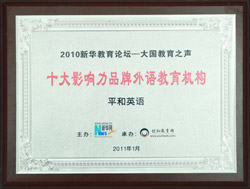 """平和英语荣获""""十大影响力品牌外语教育机构""""称号"""