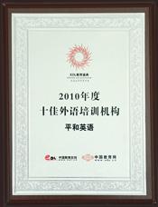"""平和英语荣获""""2010年十佳外语培训机构""""称号"""