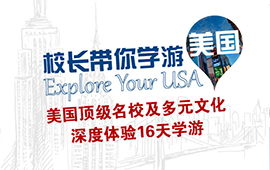 <strong>平和国际·途冠留学 | 校长带你学游美国 Explore Your USA</strong>