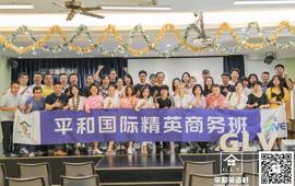 平和国际精英商务班游学之旅:百年教育,沉淀文化
