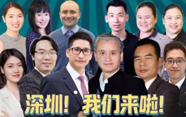 邀请函 | 平和深圳校友会暨新生见面会诚邀您与亲友参加