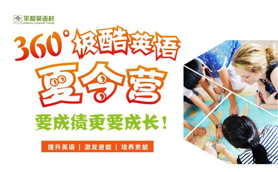 广州英语夏令营哪家好