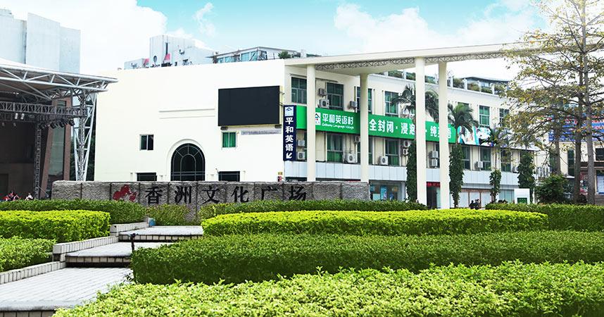 深圳浸泡式英语培训哪里有
