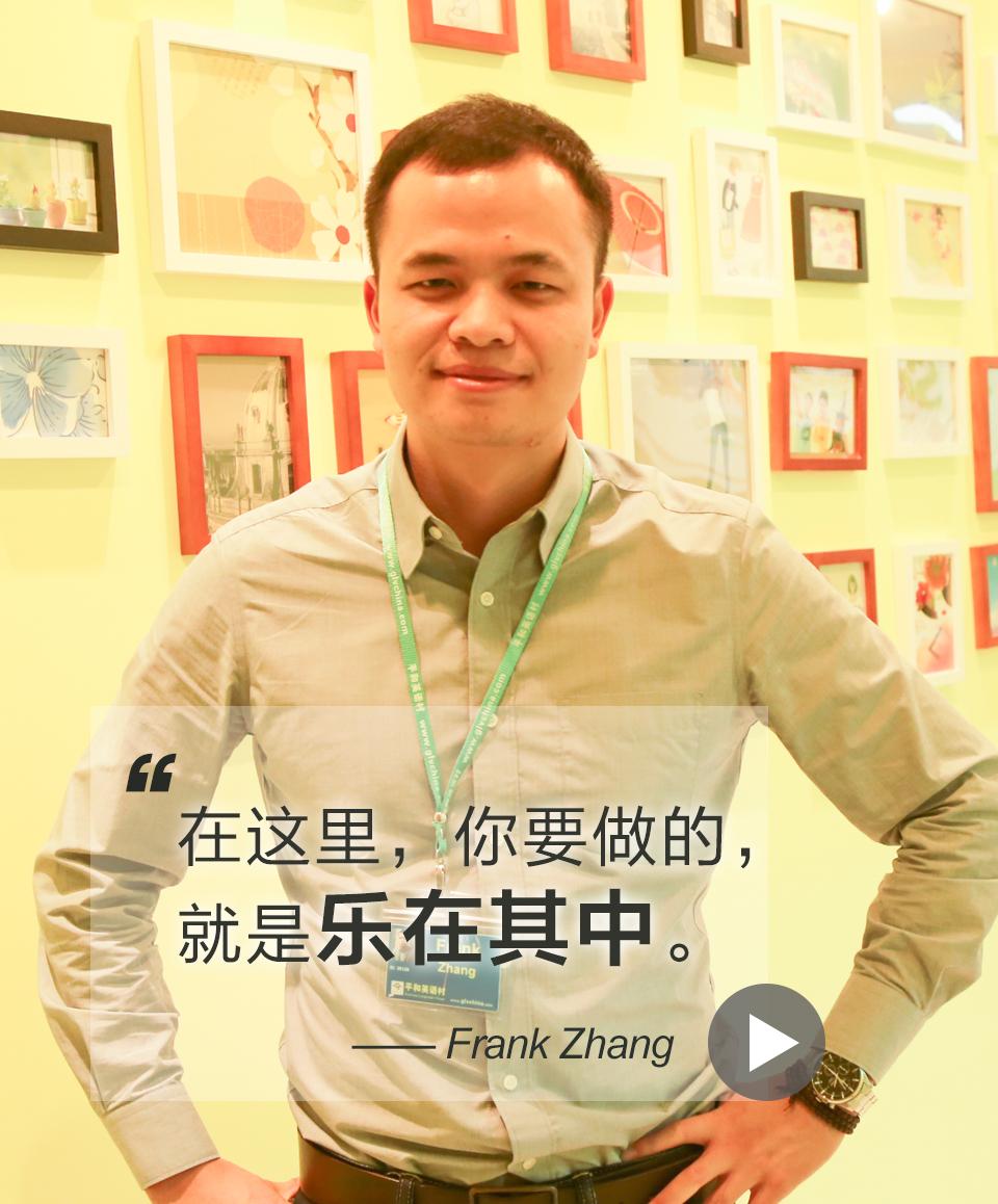 Frank 的故事_企业定制英语_企业团队培训_英语团体培训_企业定制英语