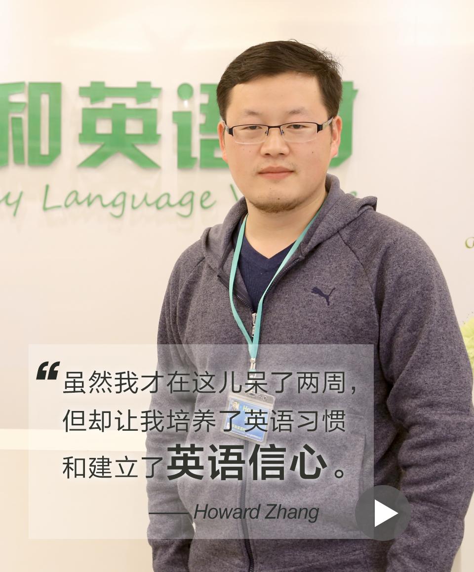 Howard 的故事_平和英语村_商务英语课程_快速突破英语听说能力