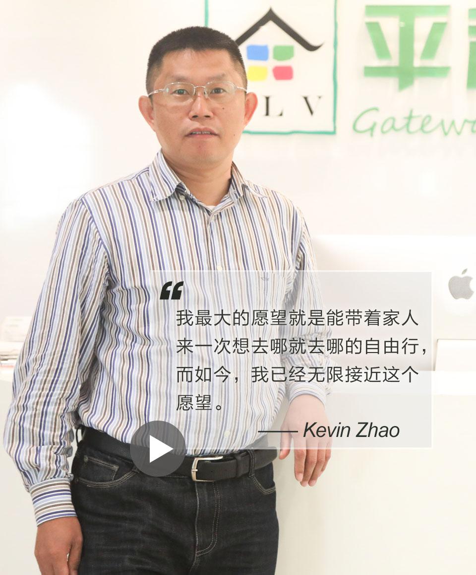 Kevin 的故事_企业定制英语_企业团队培训_英语团体培训_企业定制英语