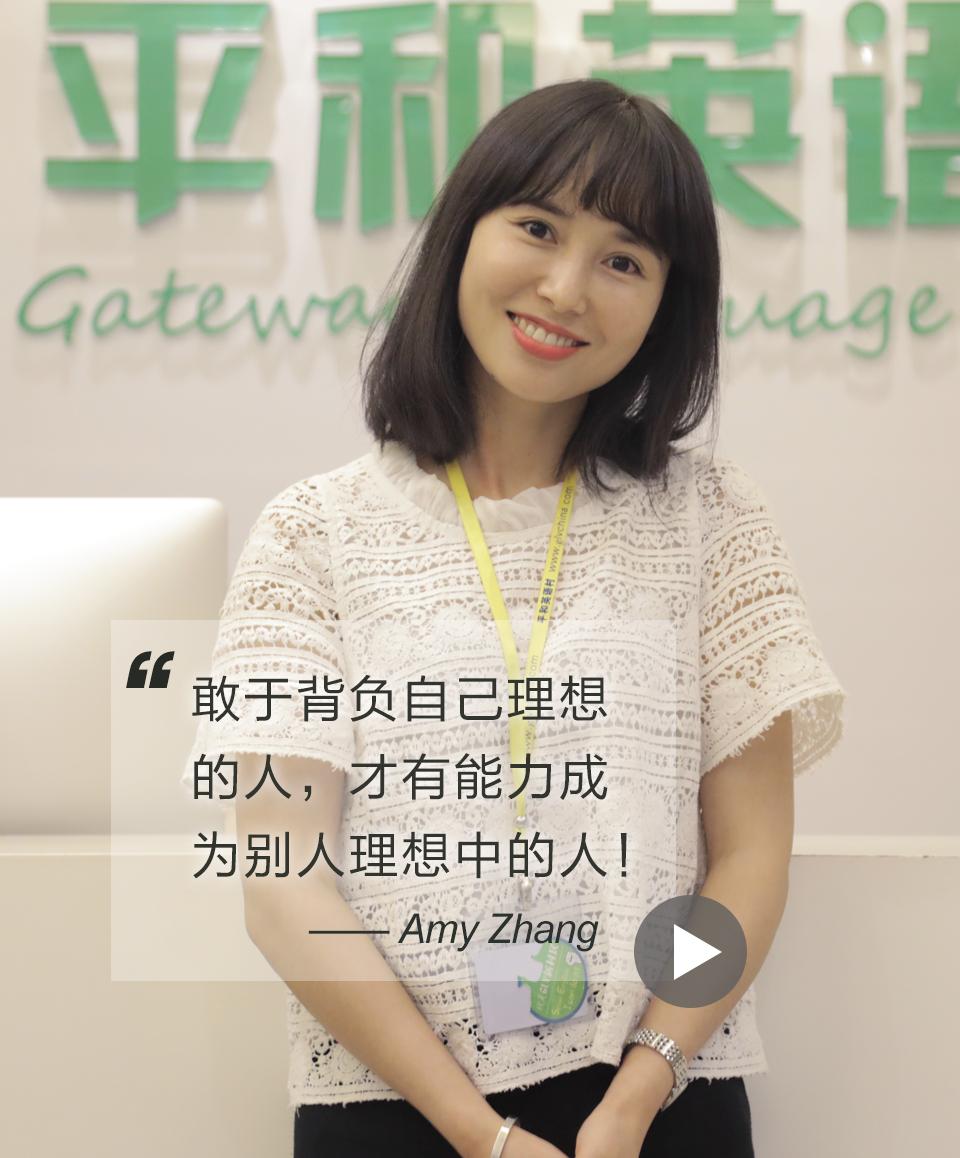 Amy 的故事_个人兴趣_英语强化_英语口语听力_成人英语培训