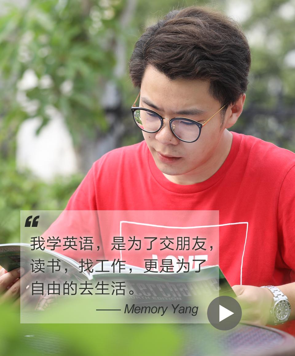Memory 的故事_个人兴趣_英语强化_英语口语听力_成人英语培训