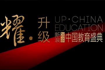 新浪2016中国教育盛典访谈:平和国际教育集团